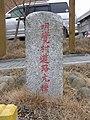 明覚村道路元標 - panoramio.jpg