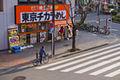東京チカラめし 2013 箱庭 (8527169257).jpg