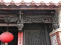 林安泰古厝 Linantai Historic House and Museum - panoramio.jpg