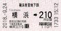 横浜市営地下鉄 横浜 210円区間 小児.png
