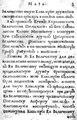 -Величество оную Кавалерию дружебно...- 1726 (СПб. 6 мая; М. 3 июня).pdf