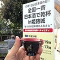 10月1日は日本酒の日! 熊本地震被災地等へチャリティ in 姫路城 2016 (29923105322).jpg