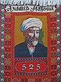 107 Museu d'Arts Aplicades d'Islam Khodja (Khivà), catifa amb l'efígie d'Alisher Navoiy.jpg