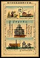 1856. Card from set of geographical cards of the Russian Empire 011.jpg