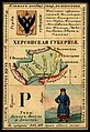 1856. Card from set of geographical cards of the Russian Empire 146.jpg