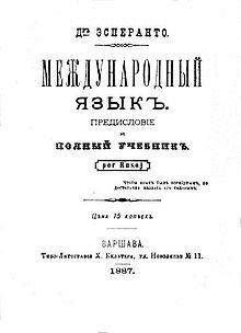 """Das so genannte """"Erste Buch"""" über Esperanto, Warschau 1887, russische Ausgabe"""