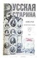 1914, Russkaya starina, Vol 157.pdf