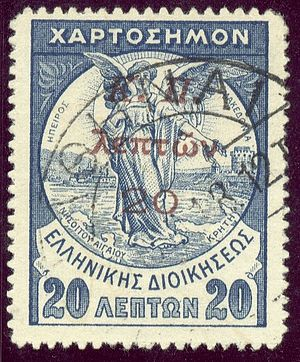 """Postage stamps and postal history of Greece - Charity stamp, """"K.Π."""" overprint on revenue stamp (1917)"""