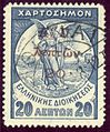 1917 Greece revenue stamp.jpg