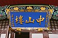 1966 Chung-Shan Building inscribed board with Chiang Kai-shek's calligraphy 20160320.jpg