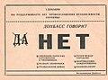 1991. Подпольная листовка Интердвижения Донбасса против независимости Украины.jpg