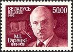 1993. Stamp of Belarus 0035.jpg