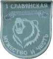 1st Slavyansk Brigade SSI.png