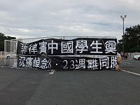 Mourning poster in Chinese