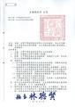 20120423 宜蘭縣政府 府文資字第1010002673B號公告.pdf