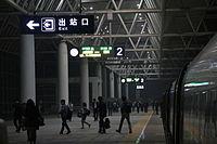 201604 Yuhang Railway Station.JPG