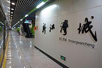 201704 Nameboard of Xinjiangwancheng Station.jpg
