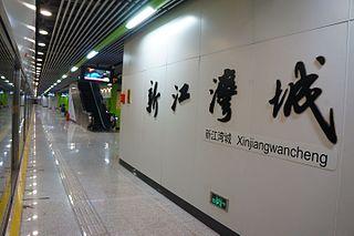 Xinjiangwancheng station Shanghai Metro station