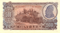 500 lekë of Albania in 1949 Obverse.png