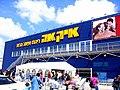 903. Ikea Israel near Nethanya.jpg