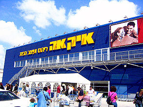 An IKEA store outside Netanya, Israel.
