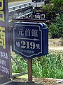 Adahesong Taiwan King Garden house number sign 20170819.jpg