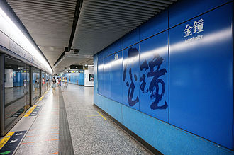 Hong Kong Island - Admiralty MTR station, the cross-platform interchange station of the Island Line,South Island Line and Tsuen Wan Line