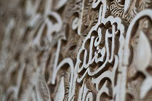 Alhambra wall detail.jpg