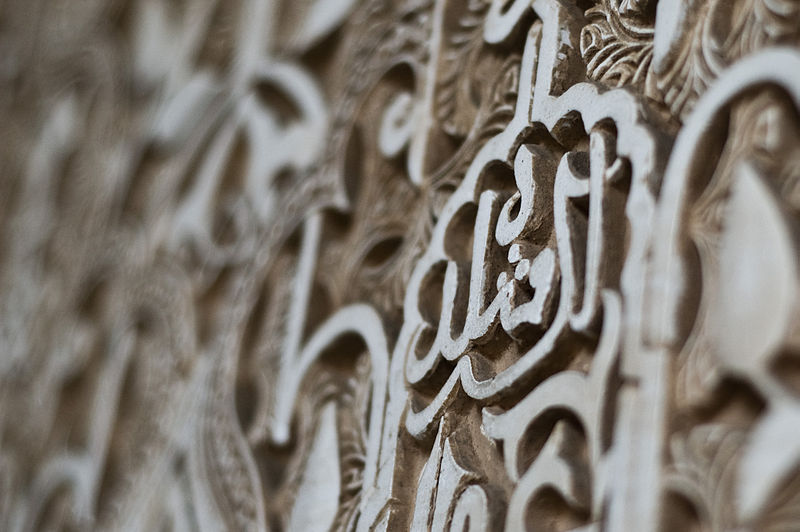 Resim:Alhambra wall detail.jpg
