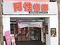 Asex Taipei Ximen Store 20210314.jpg