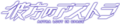Astra Lost in Space logo.png