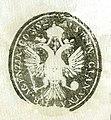 Austrian Consulate Jannina Seal 1832.jpg