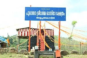 Ayyappancoil - Front view of Ayyappankovil Sastha temple