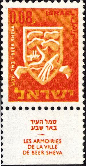 Beer_Sheva_COA_stamp_1965