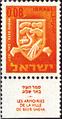 Beer Sheva COA stamp 1965.png