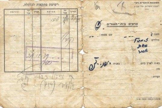 Beit olim december 1939 b