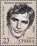 Bekim Fehmiu 2017 stamp of Serbia 2.jpg