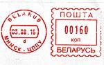 Belarusian meter stamp of 2016.jpg