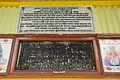 Biographical Plaque of Joynarain Ghoshal and Mandir Foundation Plaque - Patit Pabani Durga Mandir - Bhukailash Rajbati Estate - Kidderpore - Kolkata 2015-12-13 8290.JPG