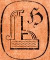 Brunnen Heilbronn, altes Logo.png