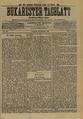 Bukarester Tagblatt 1892-11-26, nr. 269.pdf