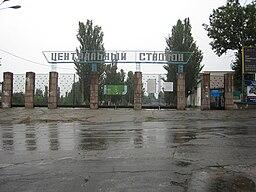 Central City Stadium, Mykolaiv — 1.jpg