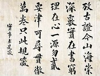 The calligraphy of Korean scholar, poet and painter Gim Jeonghui (gimjeonghyi ; Jin Zheng Xi  ) of the early nineteenth century. Like most educated Koreans from the Three Kingdom period until the fall of the Joseon Dynasty in 1910, Gim Jeong-hui composed most of his works in hanmun or literary Chinese. Chusa-Silsa gusijang.jpg