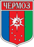 Coat of Arms of Chermoz (Perm krai) (1988).png