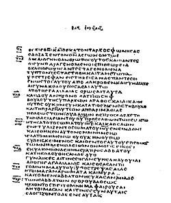 Codex Bezae - Greek Luke 23-47 to 24-1 (The S.S. Teacher's Edition-The Holy Bible - Plate XXV).jpg