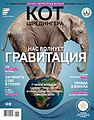 Covers of Schrödinger's Сat Popular Science Magazine No3(17) MAR 2016.jpg