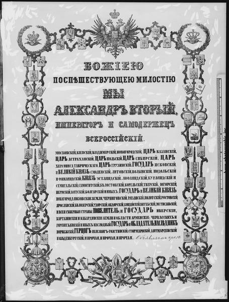 File:Czar's Ratification of the Alaska Purchase Treaty - NARA - 299810.tif
