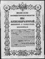 Czar's Ratification of the Alaska Purchase Treaty - NARA - 299810.tif