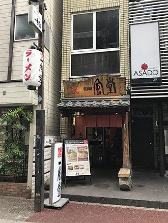 Ippudo - Main store in Daimyo, Fukuoka, Japan