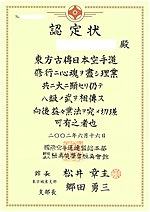 Ky wikipedia the certificate of 8th ky in karate yelopaper Gallery